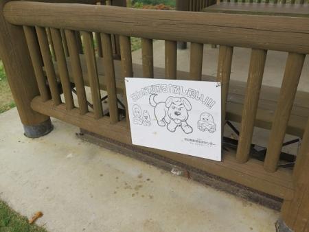 笠間県立自然公園 わるいイヌ