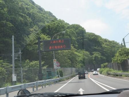 箱根 大涌谷通行規制