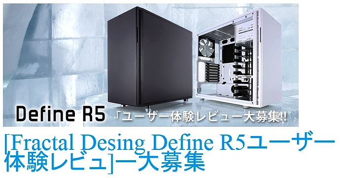 Fractal Design Define R5ユーザー体験レビュー