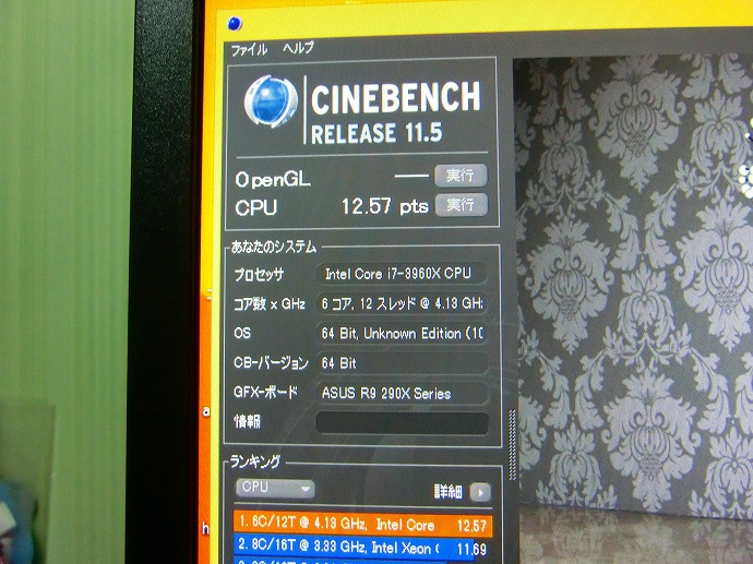 CINEBENCH OC4500