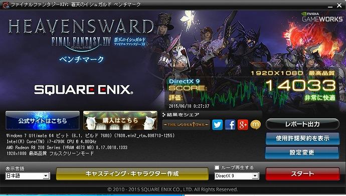 FF14 14033 DX9