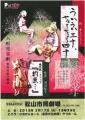 2015_3_市民劇場_うかうかチラシ表