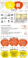 2015_5_高知演劇祭A