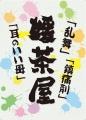 2015_6_媛茶屋_愛媛A