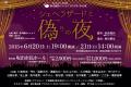 2015_6_株式劇団マエカブ_香川