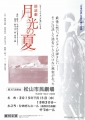 0715松山市民劇場7月例会チラシ表