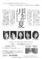 0715松山市民劇場7月例会チラシ裏