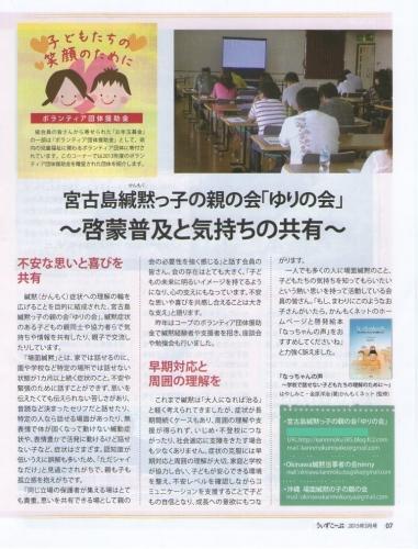 うぃずこーぷ2015年3月号