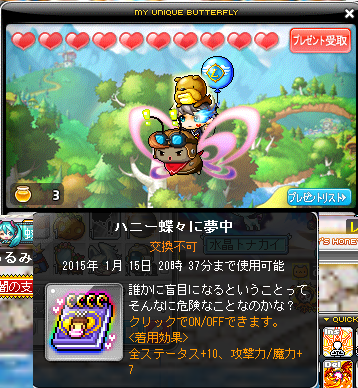 Maplestory634.png