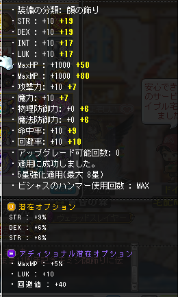 Maplestory648.png