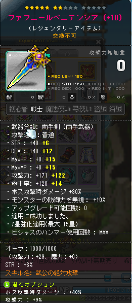 Maplestory649.png