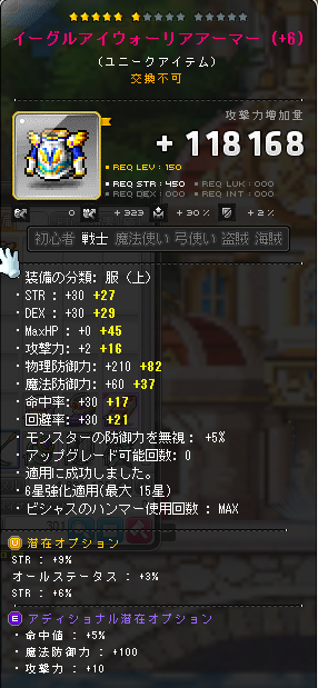 Maplestory707.png