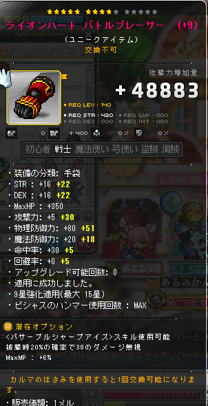 Maplestory715.png