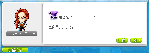 Maplestory736.png