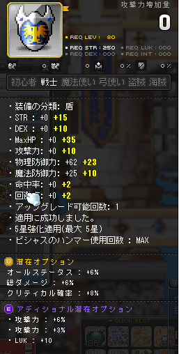 Maplestory742.png