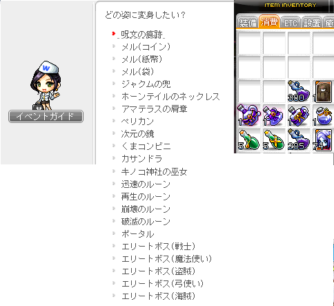 Maplestory747.png