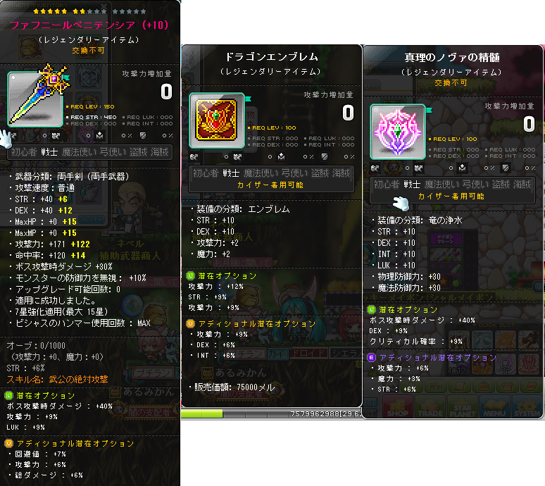 Maplestory754.png