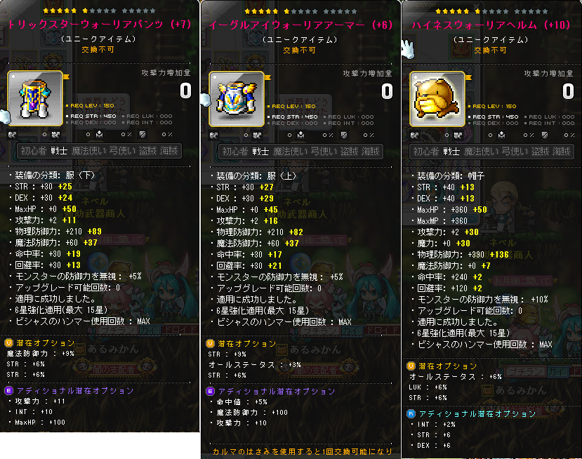 Maplestory756.png