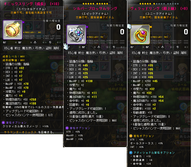 Maplestory757.png