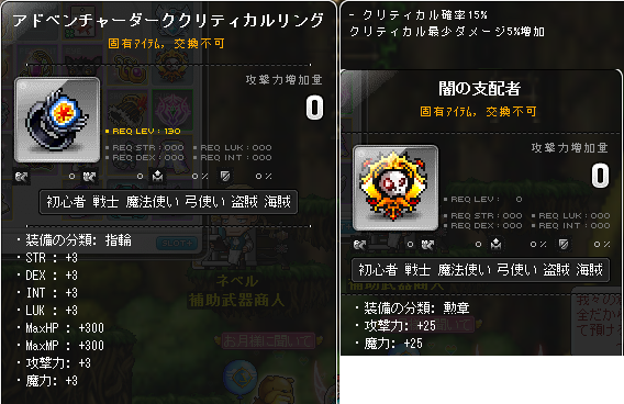 Maplestory758.png