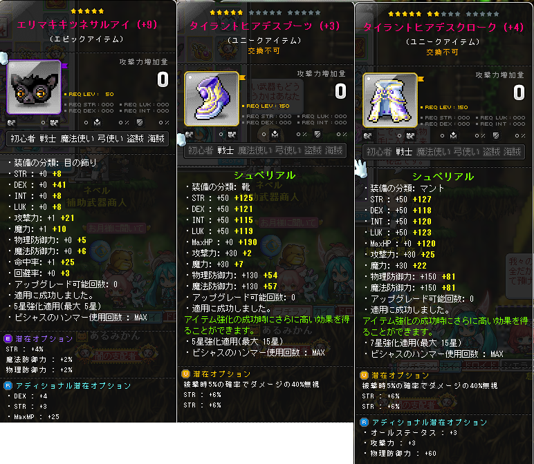 Maplestory759.png