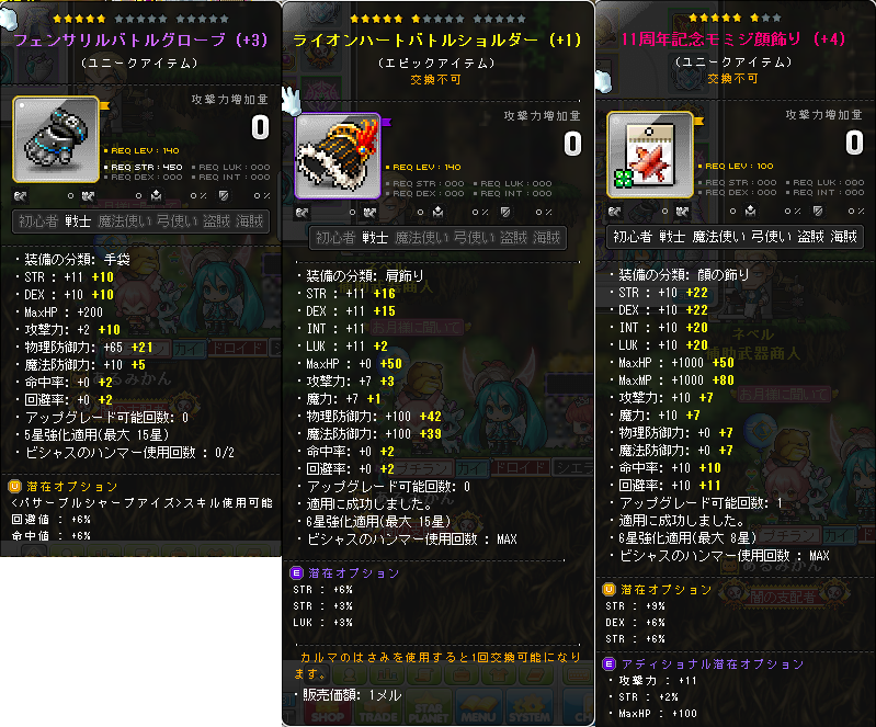 Maplestory760.png