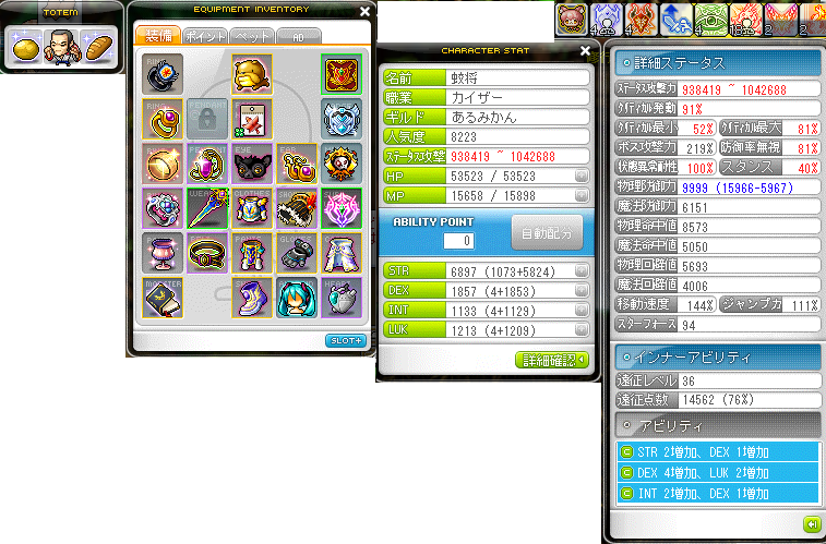 Maplestory763.png