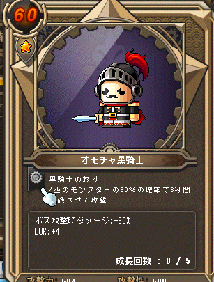 Maplestory771.png