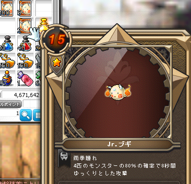 Maplestory775.png