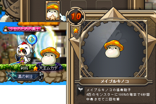 Maplestory776.png