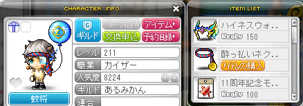 Maplestory777.png