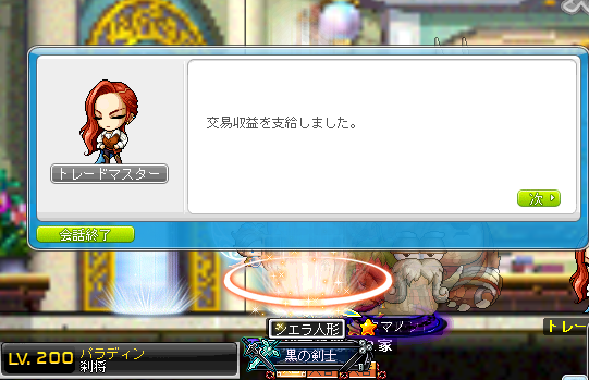 Maplestory786.png