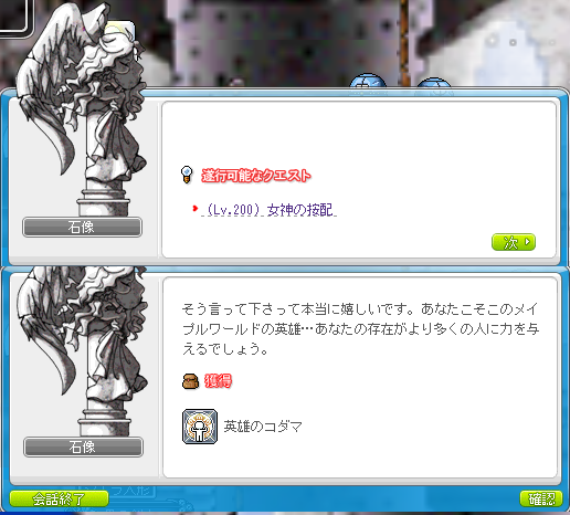 Maplestory794.png