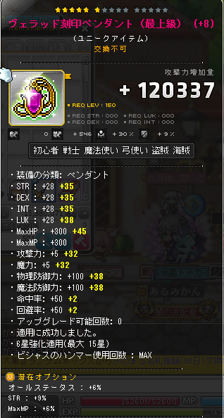 Maplestory810.png