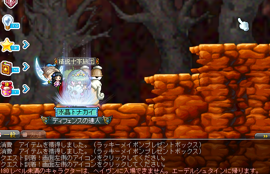 Maplestory814.png