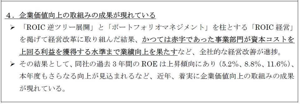 経営管理会計トピック_東証_企業価値向上表彰4