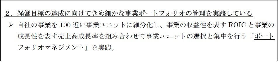 経営管理会計トピック_東証_企業価値向上表彰2
