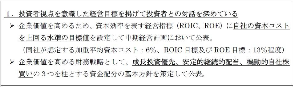 経営管理会計トピック_東証_企業価値向上表彰1
