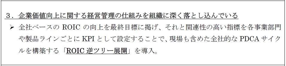 経営管理会計トピック_東証_企業価値向上表彰3