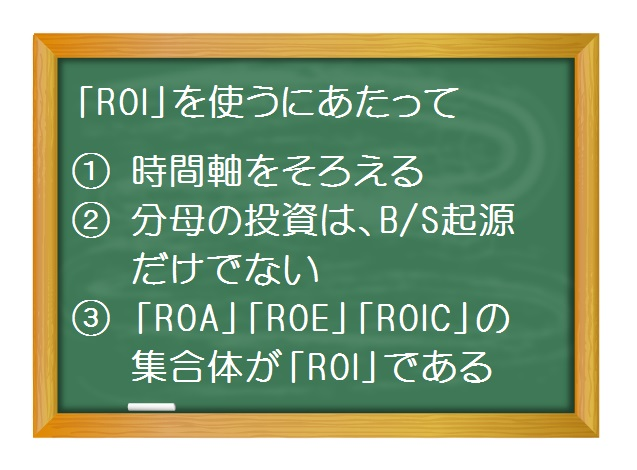 財務分析(入門編)_ROI Return on Investment 投資利益率(1)