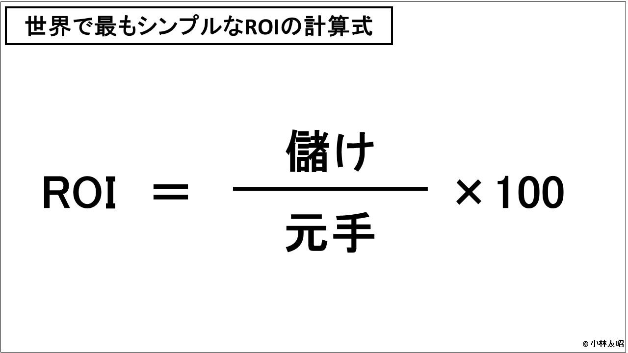財務分析(入門編)_世界で最もシンプルなROIの計算式