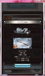 グランくんの剣