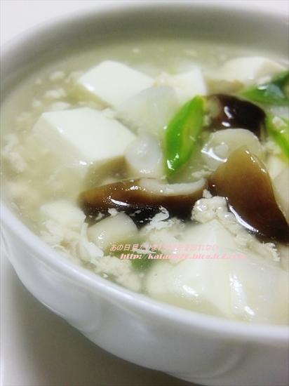 温豆腐のあんかけスープ♪
