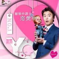 韓国ドラマ「離婚弁護士は恋愛中」 | 韓国・韓流ド …
