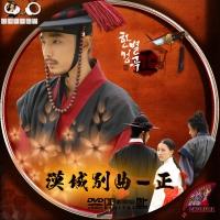 漢城別曲-正★★DVD