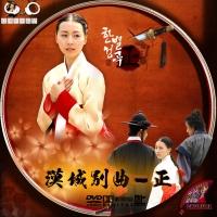 漢城別曲-正DVD