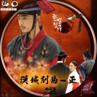 漢城別曲-正★★BD