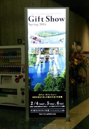 giftshow2015春
