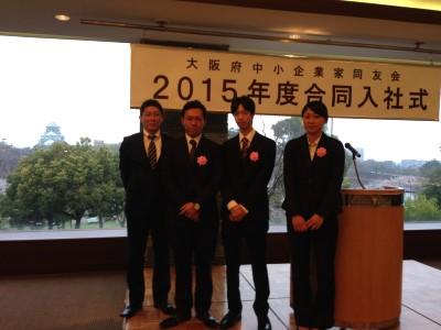 2015年度入社1-2
