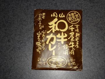 岡山・和牛カレー